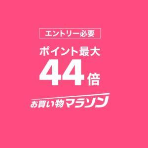 【楽天経済圏】 お買い物マラソンで買えるお得商品