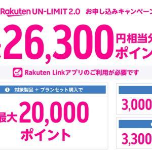 【朗報】楽天モバイル Rakuten UN-LIMIT ポイント還元が26,300に増量