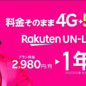 楽天モバイル Rakuten UN-LIMIT V登場 5G対応に