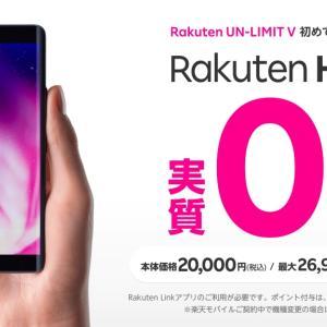 楽天モバイル Rakuten UN-LIMIT V申し込みでRakuten Handが実質0円