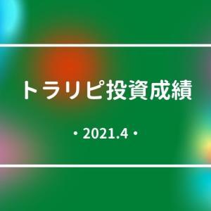aud nzd トラリピ 100万円投資成績 2021年4月