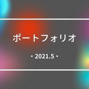 2021年5月 ポートフォリオ 公開後初の減少