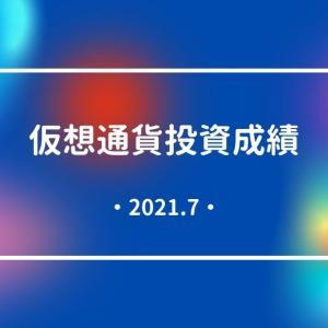 ビットコイン積み立て 投資成績 2021年7月