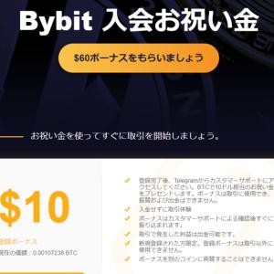 【BTC】Bybit(バイビット)口座開設してみました。