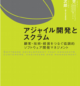 書籍レビュー「アジャイル開発とスクラム 顧客・技術・経営をつなぐ協調的ソフトウェア開発マネジメント」