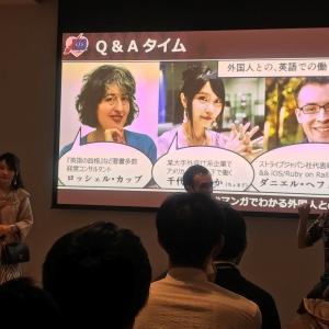 イベント参加ブログ「外国人との英語での働き方講座」