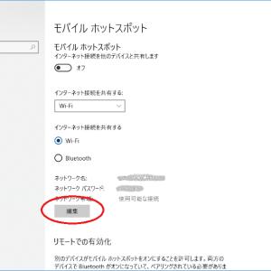 Windows10PC経由でスマホをネットにつなぐ