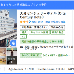 1円でもお得に大分へ宿泊するならNustay.comってありなのか?
