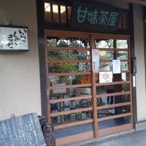 甘味茶屋の入り口が分からず、だんご汁とやせうまで50円損をする!