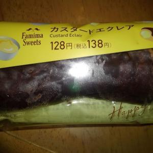 新発売!ファミマのカスタードエクレアを食べた感想は?