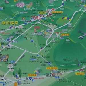 九重連山の飯田高原には魅力的な温泉地が8つもある
