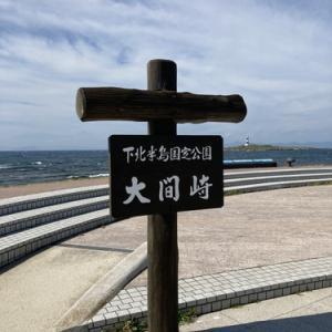 2020年夏 青森放浪の旅⑥ ~小川原湖畔キャンプ場~