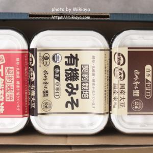 【PR】マルモ青木味噌みそ醤油しょうゆ醸造場の「3種の味噌食べ比べセット」を食べてみた!