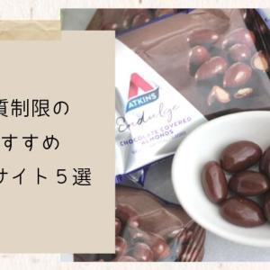 糖質制限おやつを販売する、おすすめサイト5選!【ダイエット中でも食べたい!】