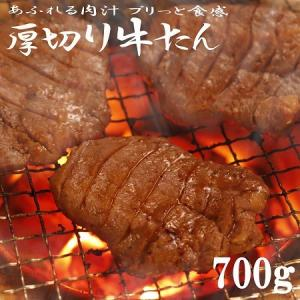 本場の厚切り牛タンをふるさと納税で。宮城県大崎市