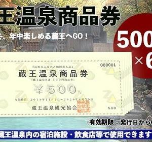 【ふるさと納税】蔵王温泉商品券・山形県山形市