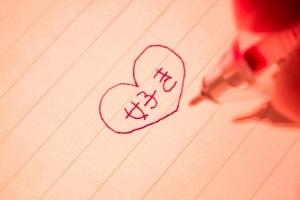 恋愛心理学で恋を実らせる恋愛テクニック・恋の予感・片思い・効果的