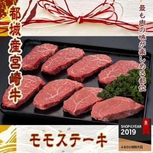イチローさんも感激のお肉【ふるさと納税】都城産宮崎牛モモステーキ - A4ランク以上
