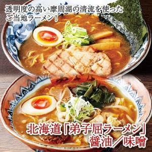 【ふるさと納税で日本を元気に!】北海道らしい本物の美味しさ・弟子屈ラーメンを食べ比べ コロナ自粛支援