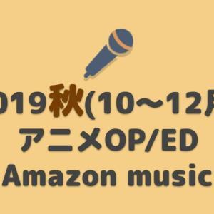 Amazon Music Unlimited 2019秋(10月~)アニメOP・ED・主題歌 (聴き放題)