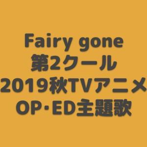 Fairy gone フェアリーゴーン OP・ED主題歌【2019年秋アニメ】