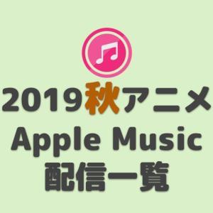 Apple Music|2019秋(10月~)TVアニメOP・ED・主題歌一覧(iTunes Store)