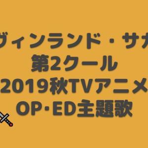 ヴィンランド・サガ OP・ED主題歌【2019年秋アニメ】