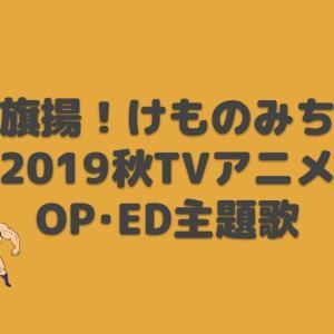 旗揚!けものみち OP・ED主題歌【2019年秋アニメ】