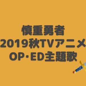 慎重勇者 OP・ED主題歌【2019年秋アニメ】