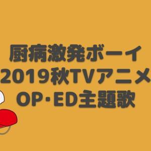 厨病激発ボーイ OP・ED主題歌【2019年秋アニメ】