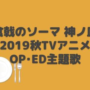 食戟のソーマ 神ノ皿 OP・ED主題歌【2019年秋アニメ】