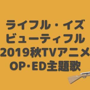 ライフル・イズ・ビューティフル OP・ED主題歌【2019年秋アニメ】
