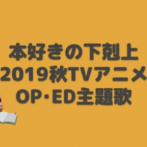 本好きの下剋上 OP・ED主題歌【2019年秋アニメ】