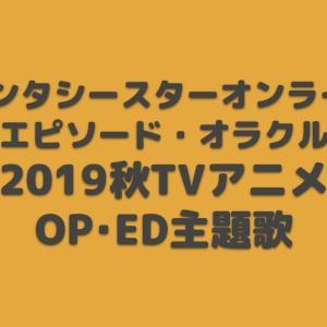 PSO2 エピソード・オラクル OP・ED主題歌【2019年秋アニメ】