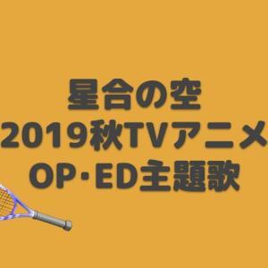 星合の空 OP・ED主題歌【2019年秋アニメ】
