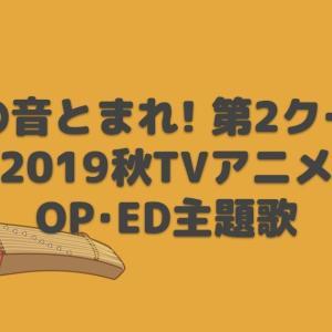 この音とまれ! OP・ED主題歌【2019年秋アニメ】
