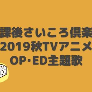 放課後さいころ倶楽部 OP・ED主題歌【2019年秋アニメ】