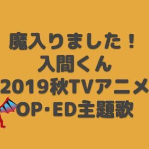 魔入りました!入間くん OP・ED主題歌【2019年秋アニメ】