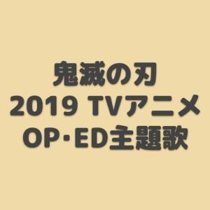 鬼滅の刃 OP・ED主題歌|2019年春・夏アニメ