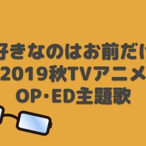 俺を好きなのはお前だけかよ(俺好き) OP・ED主題歌【2019年秋アニメ】