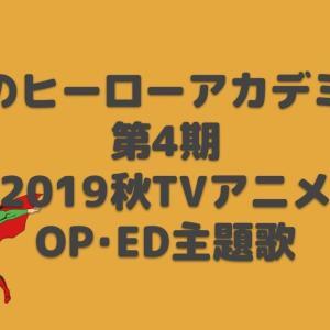 僕のヒーローアカデミア(ヒロアカ) 第4期 OP・ED主題歌【2019年秋アニメ】