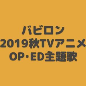 バビロン OP・ED主題歌【2019年秋アニメ】