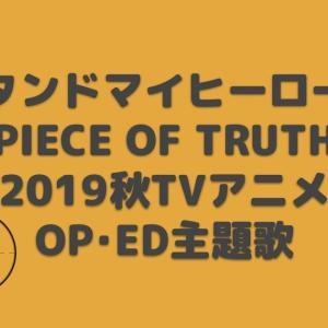 スタンドマイヒーローズ PIECE OF TRUTH OP・ED主題歌(スタマイ)【2019年秋アニメ】
