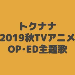トクナナ OP・ED主題歌【2019年秋アニメ】