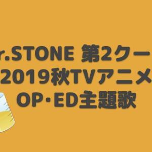 Dr.STONE OP・ED主題歌【2019年秋アニメ】