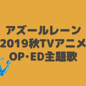 アズールレーン(アズレン) OP・ED主題歌【2019年秋アニメ】