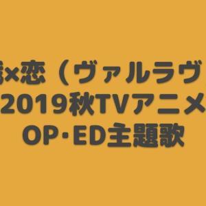 戦×恋(ヴァルラヴ) OP・ED主題歌【2019年秋アニメ】