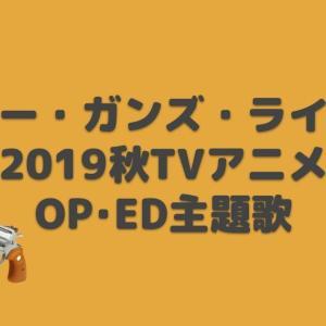 ノー・ガンズ・ライフ OP・ED主題歌【2019年秋アニメ】