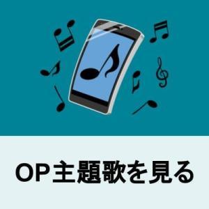 地縛少年花子くん OP・ED主題歌【2020年冬アニメ】