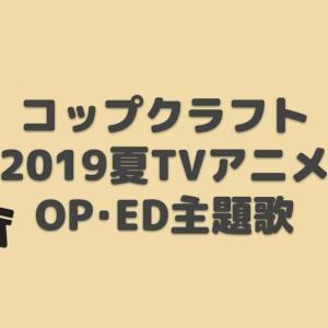 コップクラフト OP・ED主題歌|2019年夏アニメ